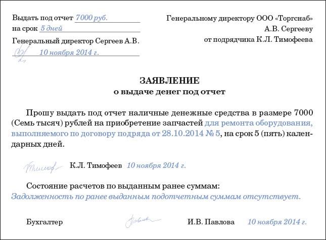 заявление к авансовому отчету образец - фото 11