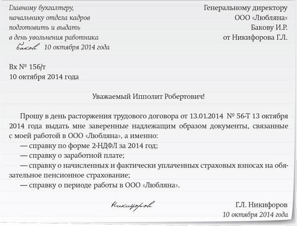 форма справки о подтверждении стажа в пенсионный фонд образец - фото 8