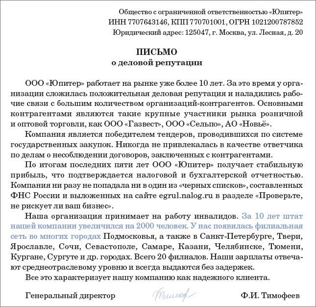 письмо о деловой репутации от банка образец img-1