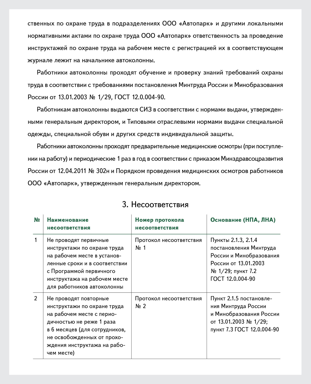 Инструкция по охране труда для рабочих компрессоров вулканизаций