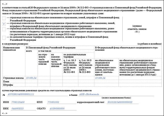 Приложение 2 пфр возврат переплаты бухгалтера вакансии от работа работодателя