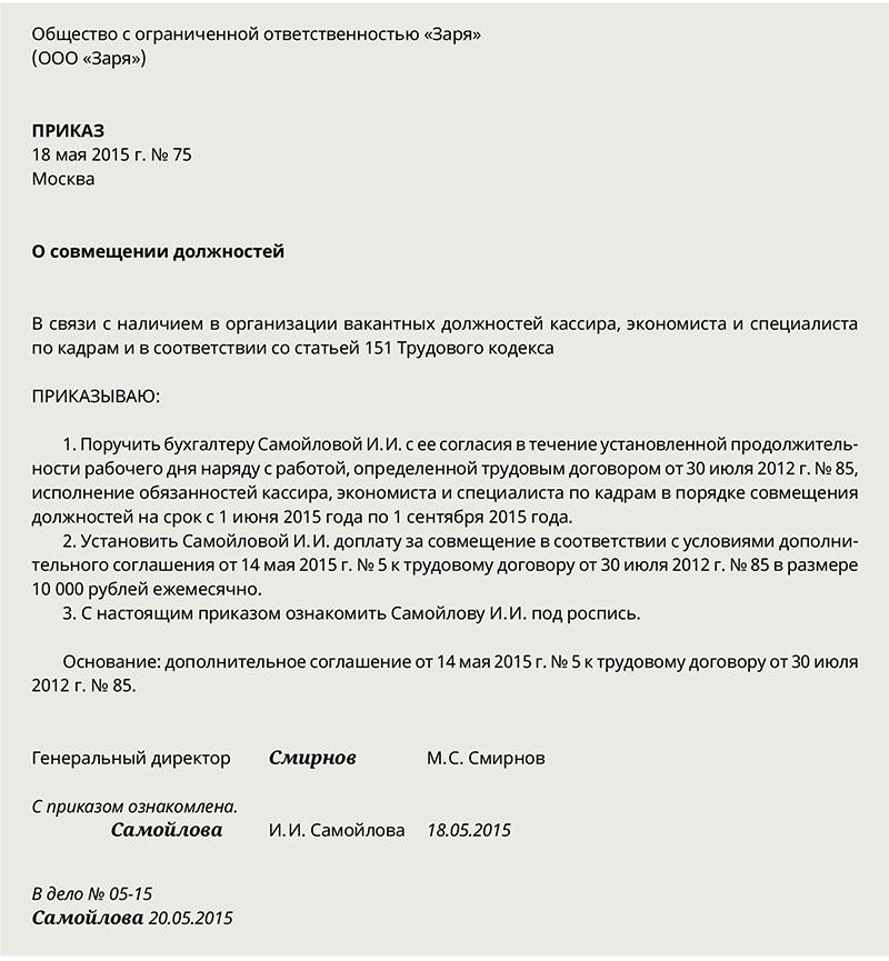 образец доп соглашения к трудовому договору о снятии совмещения - фото 9