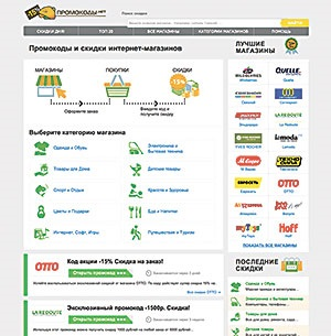 Девять сайтов, которые помогут сэкономить личный и семейный бюджет