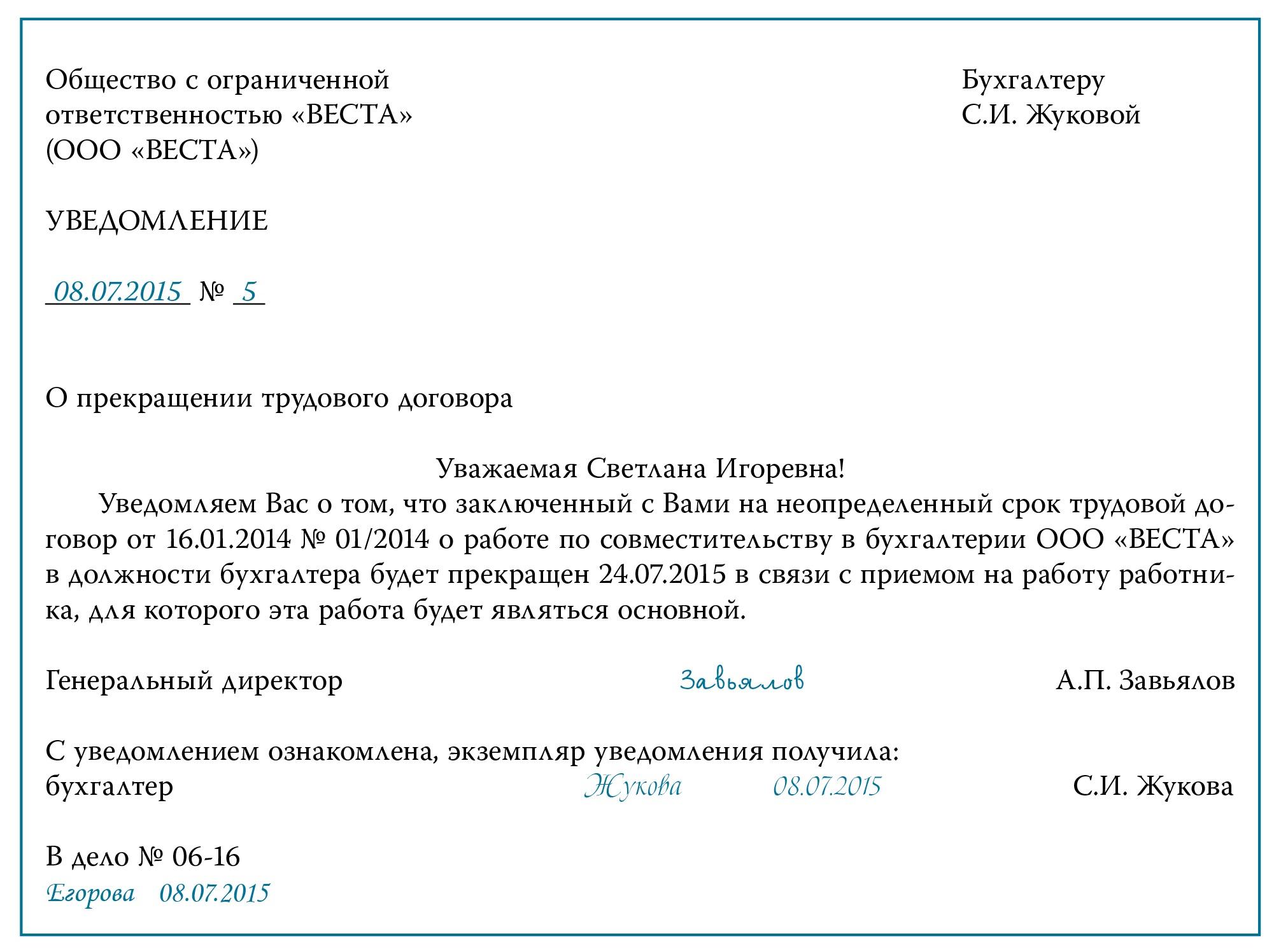 Как уволиться совместителю по кзот россии