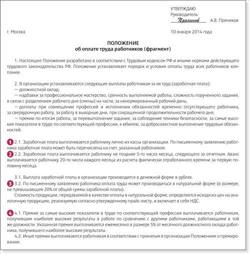 положение об оплате труда в строительной организации образец img-1