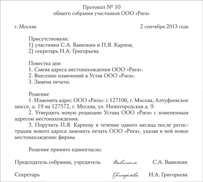 образец изменения в устав в связи со сменой адреса 2016