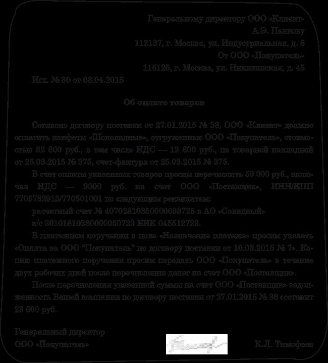 Август письмо на оплату долга третьему лицу как выбрать духи