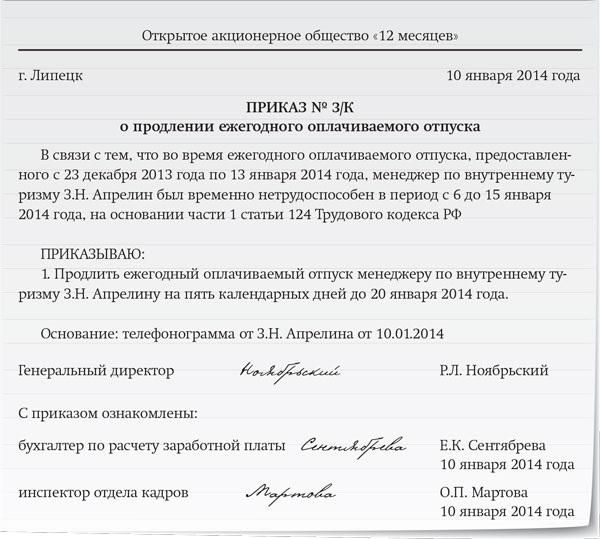 заявление о продлении сессии образец - фото 11