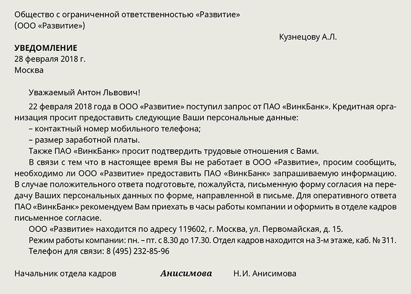 Банк москвы телефон кредитного отдела