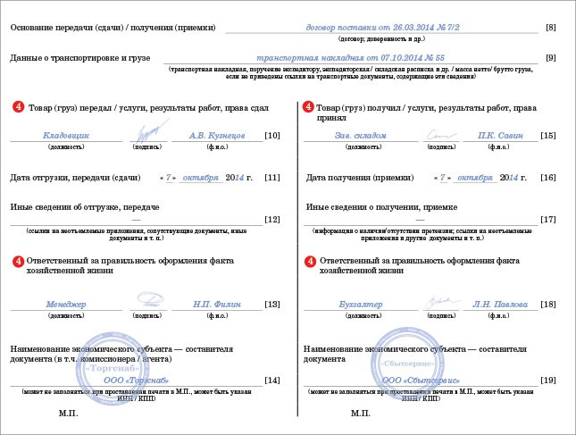 исправительный счет фактура образец - фото 11