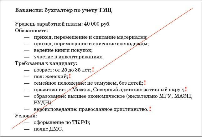 Объявление о приеме граждан образец