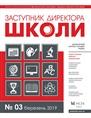 Електронний журнал «Заступник директора школи»