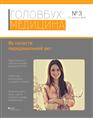 Електронний журнал «Головбух: Медицина»