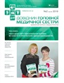 Електронний журнал «Довідник головної медичної сестри»