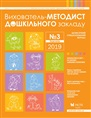 Електронний журнал «Вихователь-методист дошкільного закладу»