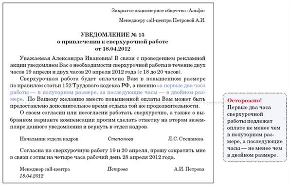 приказ на единовременное списание расходов образец - фото 8