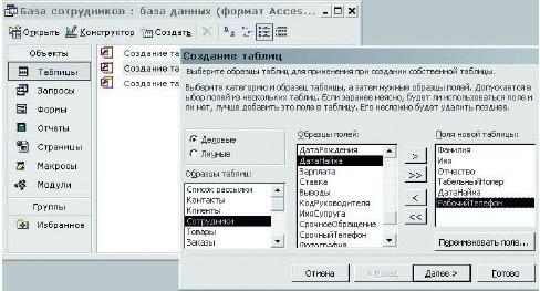 Access для HR-а: создаем базу данных персонала