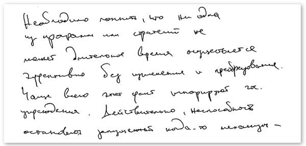 Выясняем потребности сотрудников по почерку