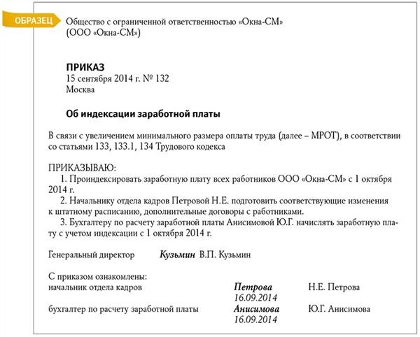 образец приказа о повышении заработной платы всем сотрудникам - фото 9