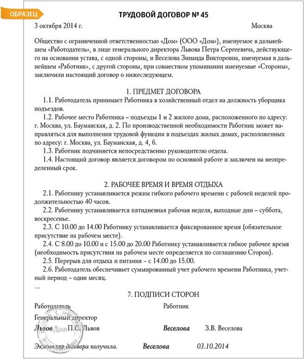 трудовой договор с дворником образец 2016 скачать - фото 7