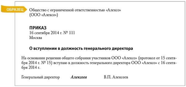 приказ об изменении оклада генерального директора образец