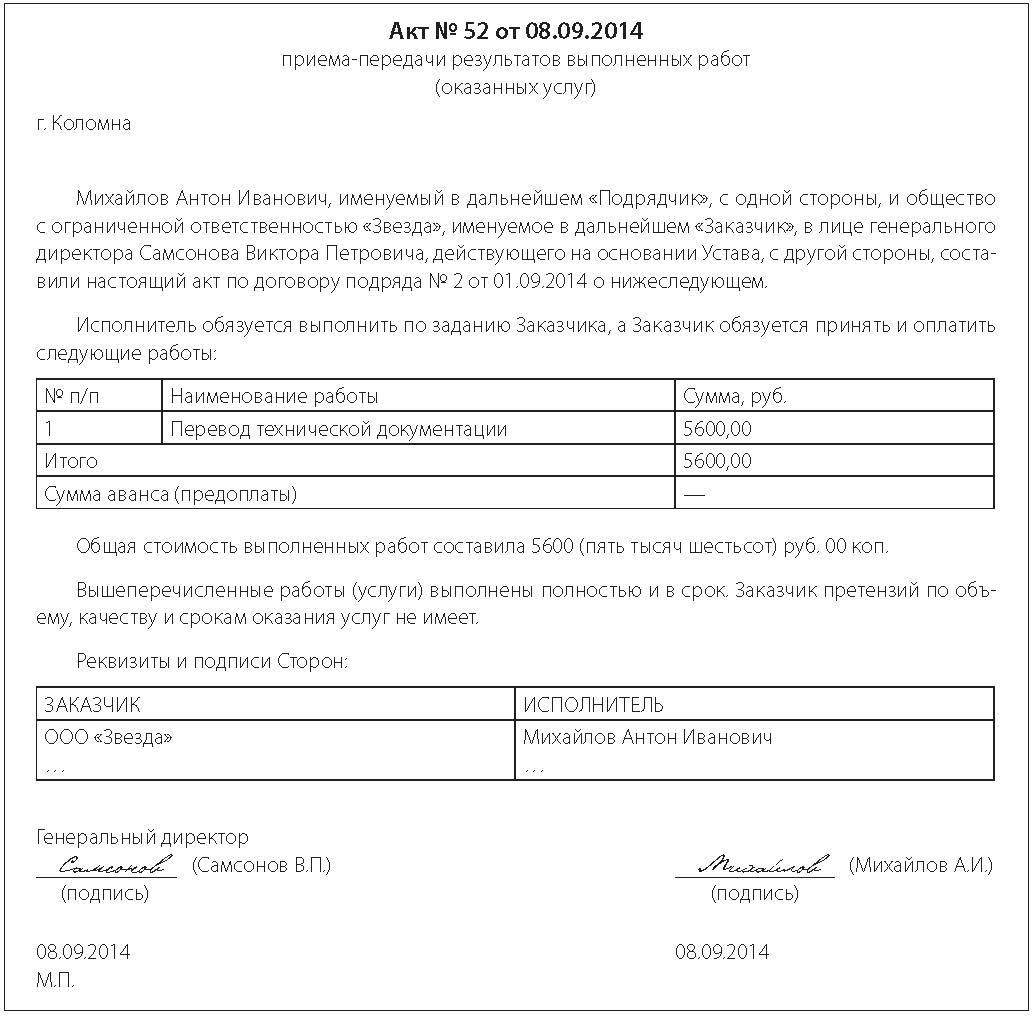 Договор ГПХ | Выплаты по гражданско-правовым