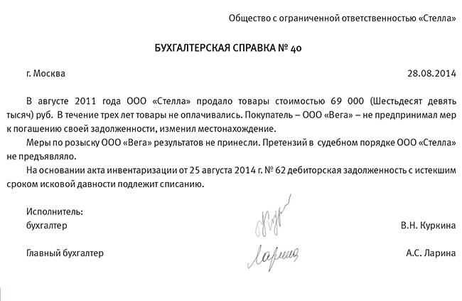 письмо о просроченной дебиторской задолженности образец - фото 2