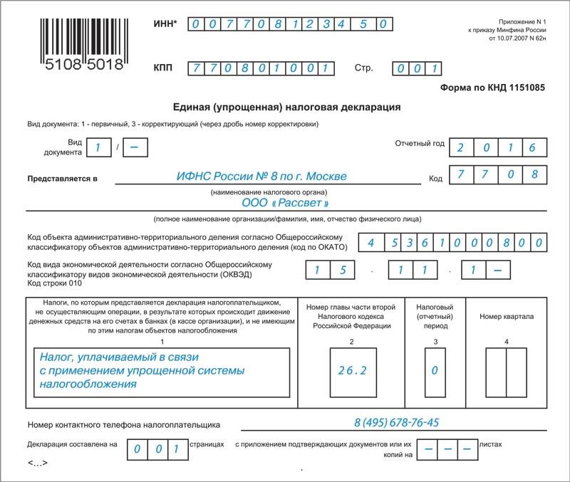 Пример заполнения упрощенной налоговой декларации для ип если нет кассового аппарата как принять наличку