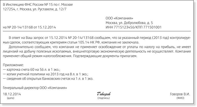 образец письмо в ифнс об отсутствии деятельности - фото 9