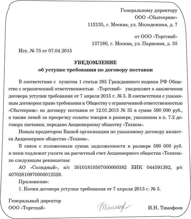уведомление об уступке права требования по договору цессии образец - фото 2