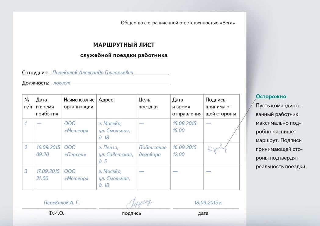 служебная записка для заключения договора образец
