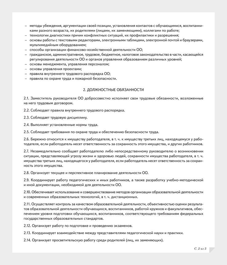Должностная инструкция заместителя главного врача по организационно методической работы