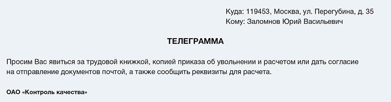 Телеграмма с просьбой к бывшему сотруднику явиться за трудовой книжкой