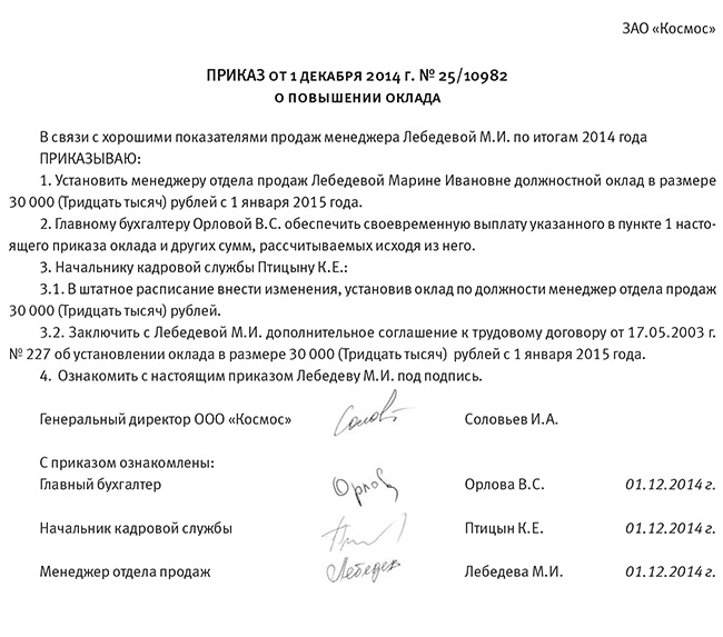 приказ об увеличении ставки работнику образец - фото 6