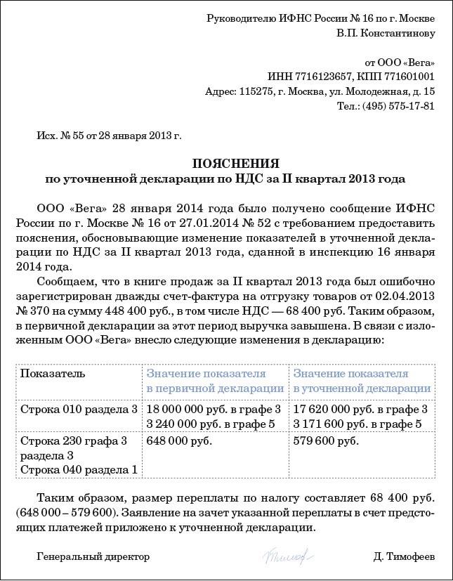 образец письма на требование налоговой о предоставлении документов - фото 5