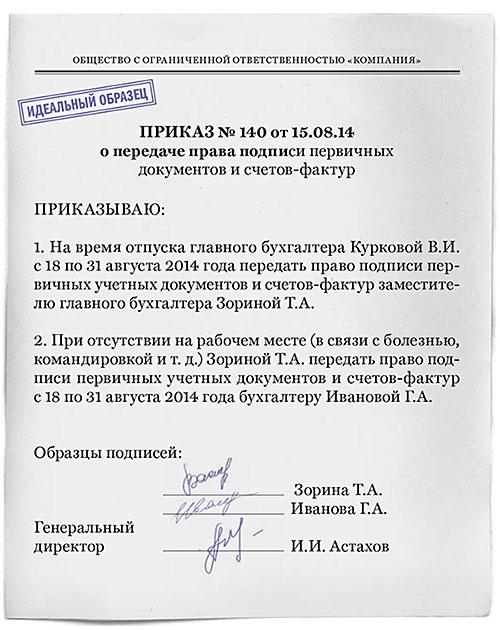 Главный бухгалтер в отпуске кто подписывает документы стимулирующая выплата бухгалтерам в бюджетных организациях