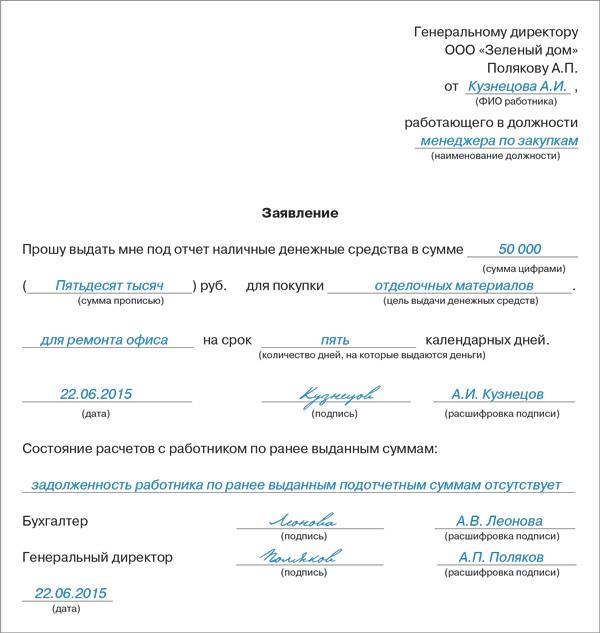 Заявление На Возмещение Перерасхода По Авансовому Отчету Образец - фото 6