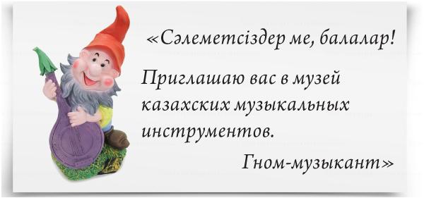 Путешествие в музей казахских музыкальных инструментов