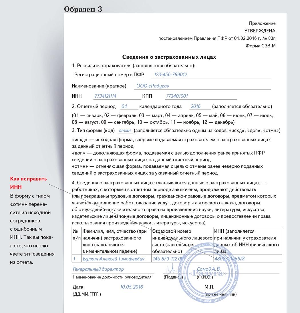 СЗВ-М сведения о застрахованных лицах