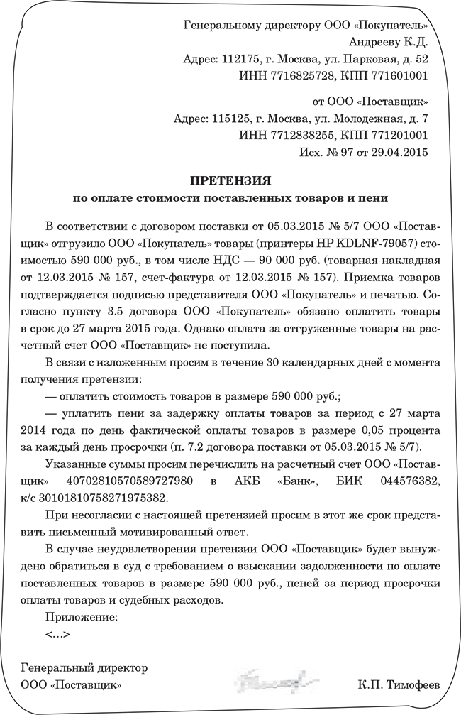 Счет На Оплату Претензии Образец img-1