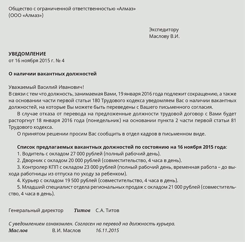 образец приказа о снятии совмещения должности - фото 8