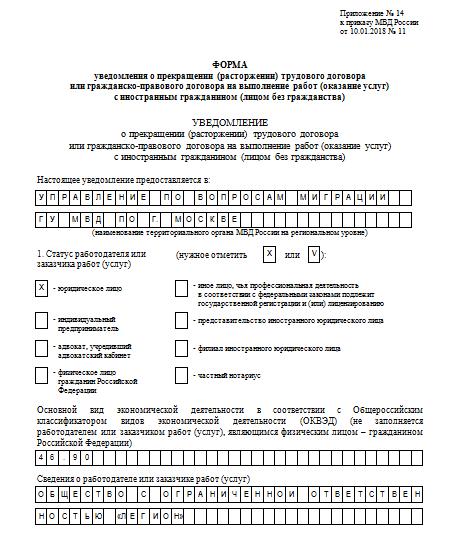 уведомление об увольнении иностранного гражданина срок