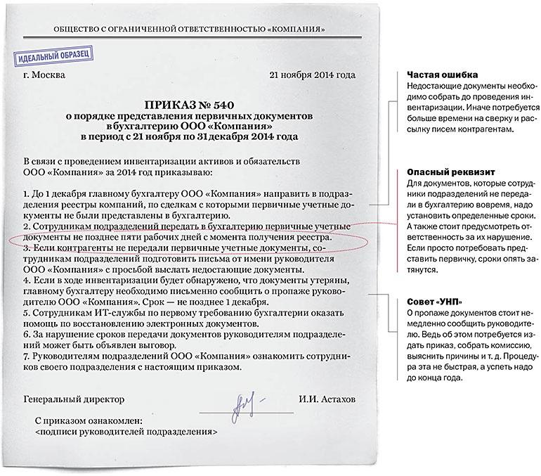 приказ о предоставлении первичных документов в бухгалтерию образец