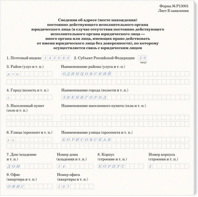 Новая Редакция Устава Форма 13001 Образец Заполнения - фото 5