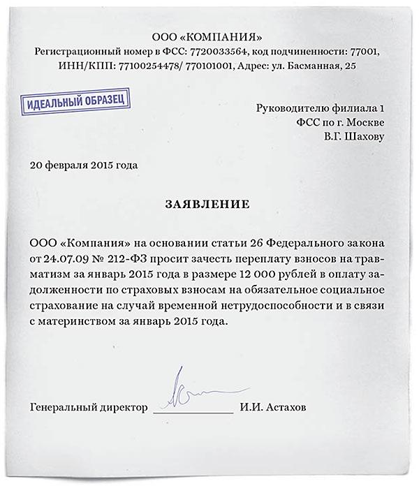 Минтруд разрешил зачет переплаты разных страховых взносов в ФСС