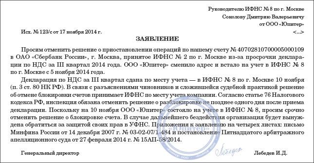 Заявление в банк об отмене штрафов и пени образец